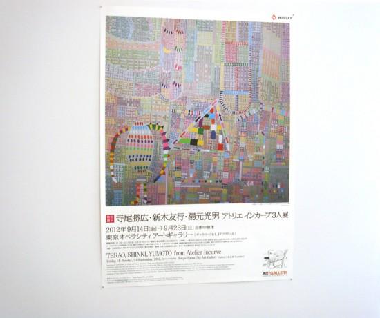 20120909A